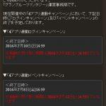 4アプリ連動キャンペーン終了のお知らせ・・・貴重なガチャチケ入手元がオワタ・・・(グラブル日記)