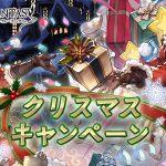 クリスマスキャンペーン開催!レジェンドガチャ一日一回無料・・・だと・・・?(グラブル日記)