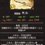 四象武器の追加スキルと、黄龍・黒麒麟武器の性能をチェック!オススメは・・・?(グラブル日記)