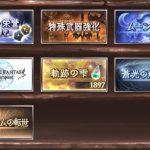アーカルム召喚石シリーズの入手方法・強化に必要な素材まとめ一覧(グランブルーファンタジー)