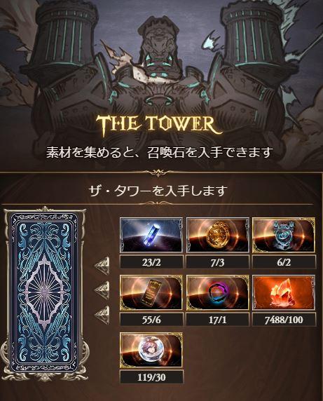 ザ・タワー強化素材