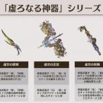 虚ろなる神器シリーズ一覧と性能詳細。理想入りする武器はあるのか考察。(グラブル攻略)