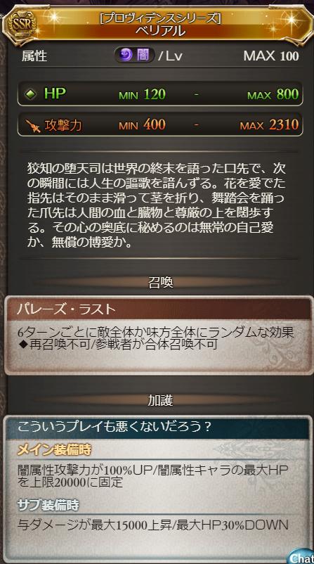 召喚石「ベリアル」(プロヴィデンスシリーズ)