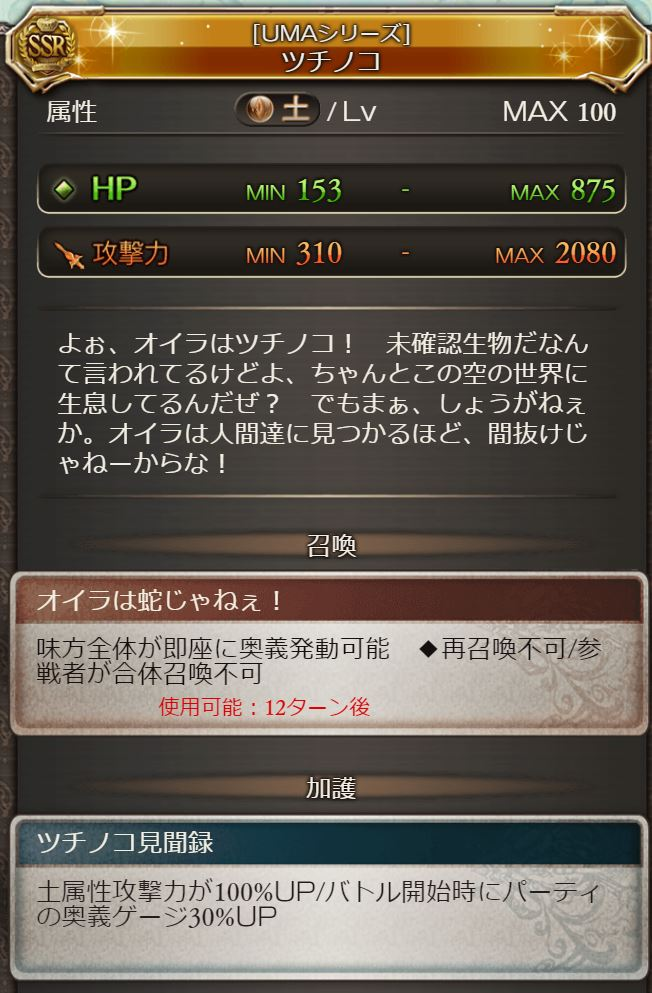 土属性SSR召喚石「ツチノコ」